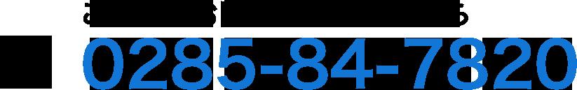 0285-84-7820
